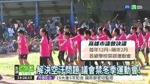 防空汙 高市學校禁冬季運動會