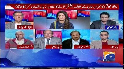 Ayesha Gulalai Election mein Imran khan kay khilaf Khari hon gee