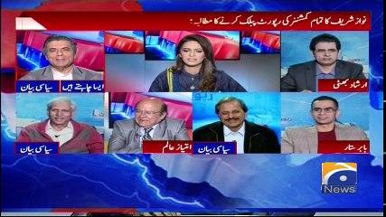 Nawaz Sharif tamam commissions ki Report public karna chahatay hain ya  Siyasi bayan hai?