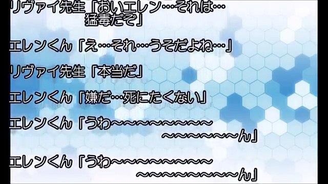 進撃の巨人SS進撃幼稚園【SSアニメイト】