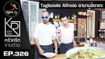 ครัวคริตจานด่วน | Tagliatelle Alfredo ยามาบูชิตาเกะ | 7 ธ.ค. 60 | EP.326