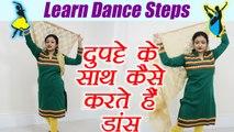 """Dance steps using Dupatta   सीखें """"दुपट्टे के साथ कैसे करते हैं डांस""""  Basic dance steps   Boldsky"""