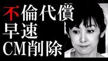 斉藤由貴 不倫代償CMスポンサHPから動画削除!-A70UhmemhpU