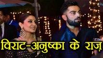 Virat - Anushka Wedding: Virat Kohli and Anushka Sharma's unknown secrets। वनइंडिया हिंदी