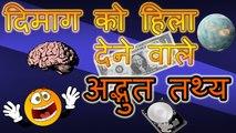 Amazing facts in hindi || रोचक तथ्य ||Top amazing facts || Amazing facts [ हिंदी ]