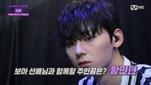 [5화] ′보아X민현′ 역대급 콜라보 리허설 현장 공개!