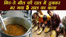 Bihar: 5 year old Child dies after falling into hot midday meal tub | वनइंडिया हिंदी