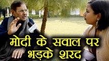 Modi के सवाल पर भड़के Sharad Yadav, बोले मोदी भी तो भोंकते हैं | EXCLUSIVE | वनइंडिया हिंदी