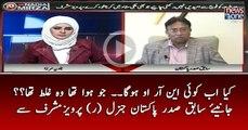 Kiya Ab NRO Hoga ? Jo Hua Tha Wo Galat Tha| Pervez Musharraf