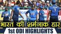 India Vs Sri Lanka 1st ODI HIGHLIGHTS : Sri Lanka beat India By 7 wickets | वनइंडिया हिंदी
