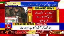 Imran Khan's Speech In PTI Jalsa Sheikhpura - 10th December 2017