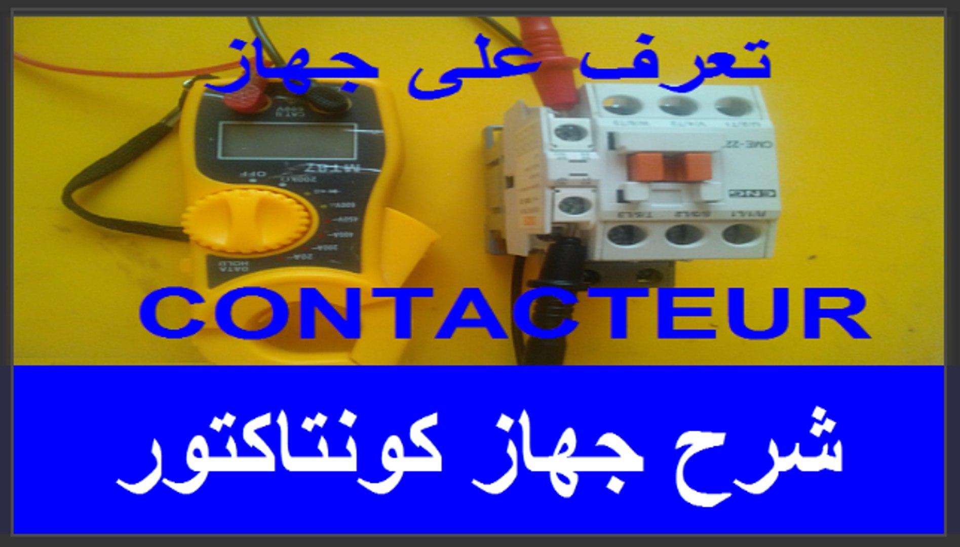 شرح جهاز كونتاكتورcontacteur