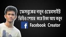 ফেসবুকের নতুন ভিডিও শেয়ারিং ওয়েবসাইটে ভিডিও দিয়ে আয় করুন || Facebook for creators