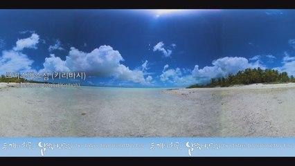 [360] 날짜변경선 체험 4편, 지구에서 태양이 가장 먼저 뜨는 곳, 크리스마스 섬