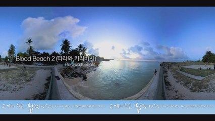 [360] 날짜변경선 체험 3편, 태평양 적도 위 섬나라, 키리바시 타라와