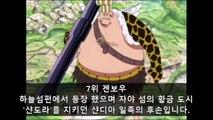 원피스 저격수 순위 TOP7  made by 원피스 토론TV-MpgOcGqfLGY