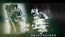 音頻怪物 【燭花紅】 歌詞版MV