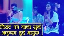 Virat Kohli-Anushka Sharma : Anushka Sharma gets Emotional after listening Virat's Song । FilmiBeat