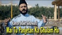 Kamran Shaikh Soharward - |Mai Tu Panjetan Ka Ghulam Hu | Naat | HD Video