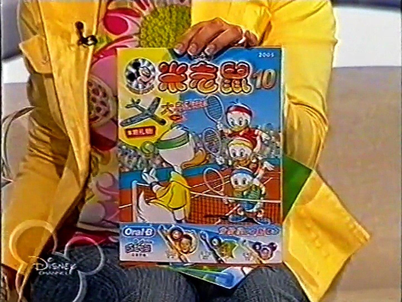 Das große ABC - 02. Das große Donald Duck ABC