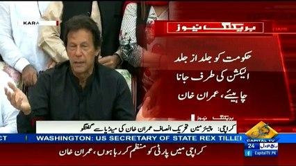 PTI Chairman Imran Khan Media Talk in Karachi - 13th December 2017