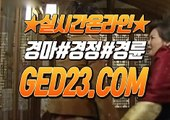 검빛 경마 전문 ζζζ G E D 2 3 쩜 컴 ζζζ 검빛예상지