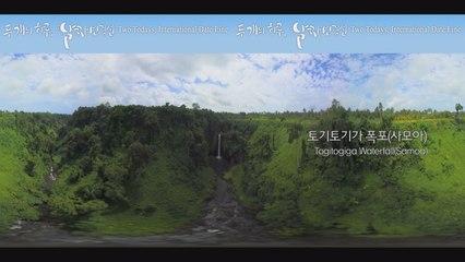 [360] 날짜변경선 체험 6편, 남태평양의 검은보석, 사모아(Samoa)