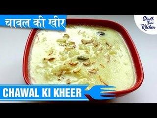 Chawal Ki Kheer Recipe |  चावल की खीर | Rice Kheer Recipe | Shudh Desi Kitchen