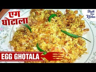 Egg Ghotala | अण्डा घोटाला  | Egg Ghotala Recipe | Shudh Desi Kitchen