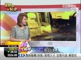 富郁向錢衝0918-1.WMV