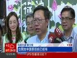 2017桃園蓮花季 荷浪桃桃 三立台灣台 6/24 1200播出