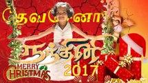 NANDHINI SERIAL 13th December 2017 episode promo | Sun TV serials 13th dec | viral memes 2.0