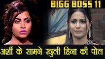 Bigg Boss 11: Arshi Khan SHOCKED after Bigg Boss EXPOSED Hina Khan INFRONT of her  ! | FilmiBeat