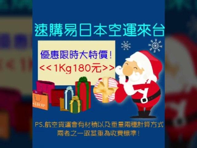 速購易 日本熱門空運、日本集運PPT、日本代送推薦