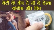 Delhi: माँ ने देखा बेटी के बैग में कंडोम तो ठोक दिया रेप केस | वनइंडिया हिंदी