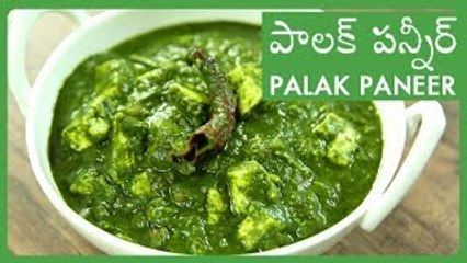 Palak Paneer Recipe In Telugu | How To Make Easy పాలక్ పన్నీర్ | Cottage Cheese In Spinach Gravy