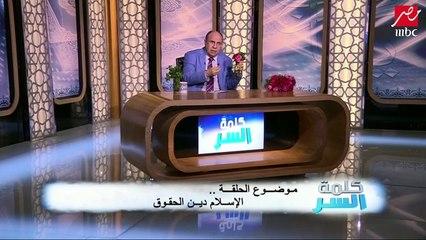 د.مبروك عطية يبكي ويحكي قصة عن الحقوق في الإسلام