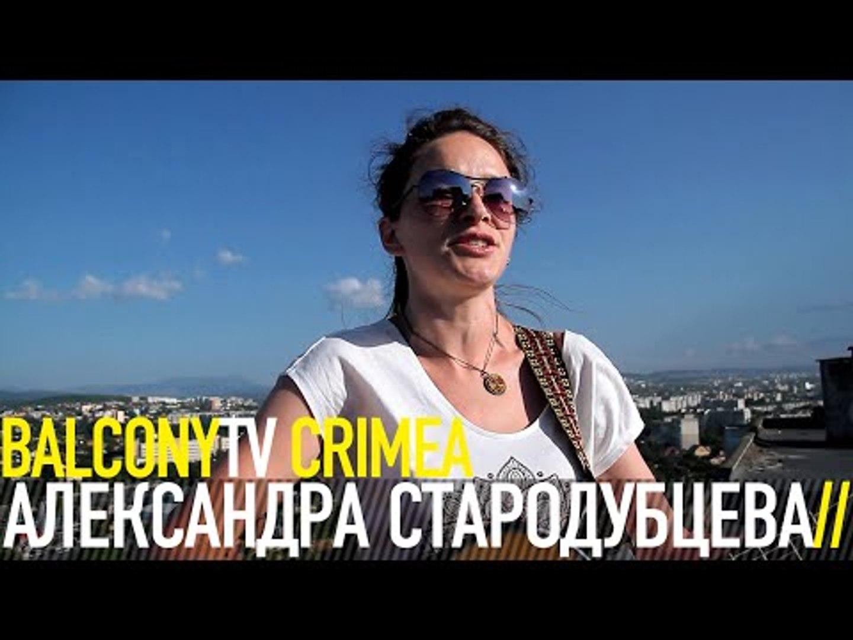 АЛЕКСАНДРА СТАРОДУБЦЕВА - О ВЕЩИХ СНАХ (BalconyTV)
