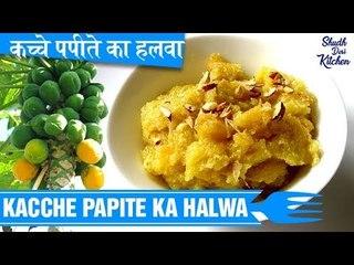 Kacche Papite Ka Halwa Recipe | कच्चे पपीते का हलवा |  PAPAYA HALWA | Shudh Desi Kitchen