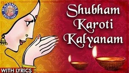 Shubham Karoti Kalyanam | शुभं करोति कल्याणं | Deep Vandana | Mantra Before Lighting the Lam