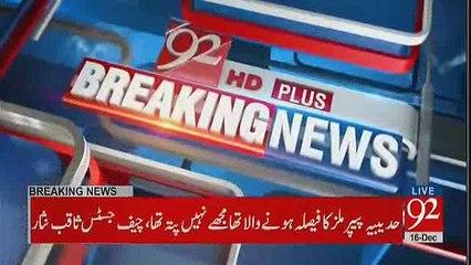 Jahangir Tareen resigns as General Secretary of PTI - 16th December 2017