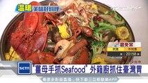 「薑母手抓Seafood」 外籍廚抓住臺灣胃|三立新聞台