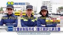 女警新制服亮相 3警花親評比網友讚|三立新聞台