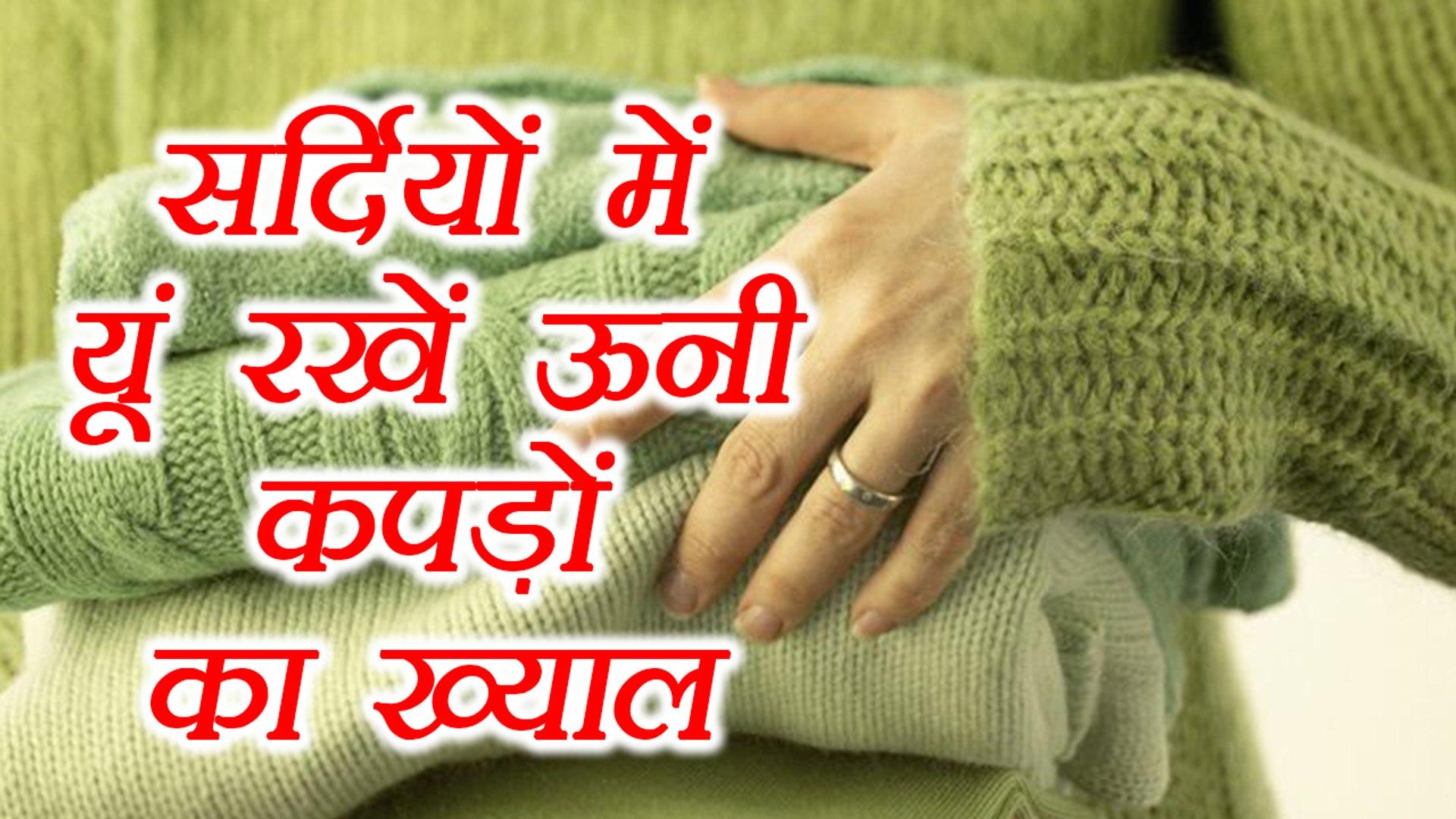 Woolen Clothes Care Tips| ऊनी कपड़े की सफाई और देखभाल | BoldSky