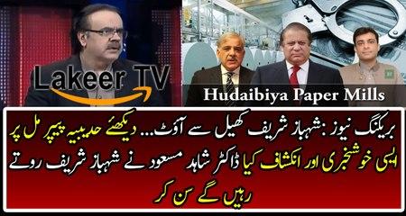 Dabang Analysis of Dr Shahid Masood For Hudaibiya paper mill Case