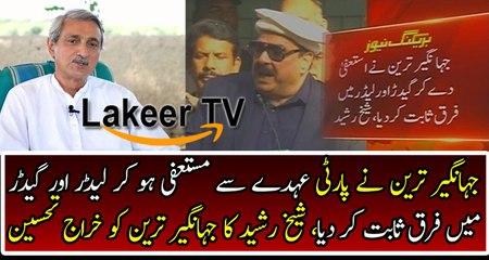 Sheikh Rashid Gave Great Tribute to Jehangir Tareen