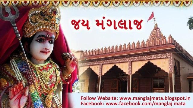 Jai Manglaj Maa - જય મંગળાજ માં || Maska - Mandvi - Kutch - Gujarat