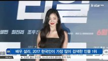 [KSTAR 생방송 스타뉴스]배우 설리, 2017 한국인이 가장 많이 검색한 인물 1위