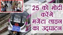 PM Modi to inaugurate Magenta line Metro on 25th of December | वनइंडिया हिंदी