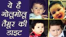 Kareena Kapoor Khan's son Taimur Ali Khan's Diet | क्या खाता है तैमूर | Boldsky